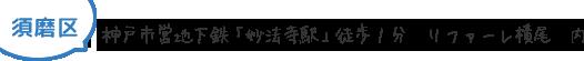 須磨区|神戸市営地下鉄「妙法寺駅」徒歩1分 リファーレ横尾 内