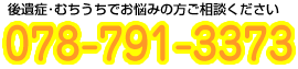 078-791-3373