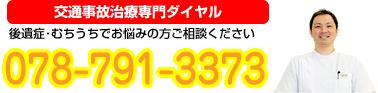 交通事故治療専門ダイヤル:078-791-3373