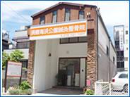 須磨海浜公園鍼灸整骨院
