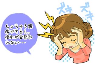 しょっちゅう頭痛がするし、疲れが全然取れない・・・