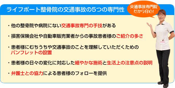 神戸市ライフポート整骨院は交通事故専門院だから安心です