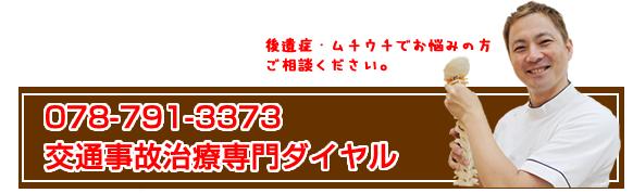 交通事故治療専門ダイヤル078-791-3373