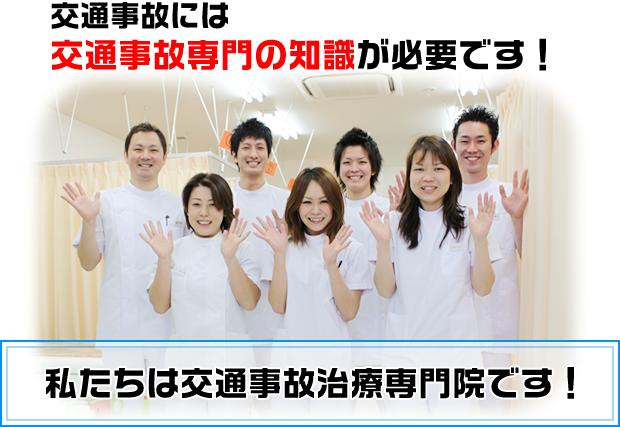 神戸市ライフポート整骨院グループは交通事故専門治療の整骨院です