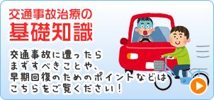 交通事故基礎知識